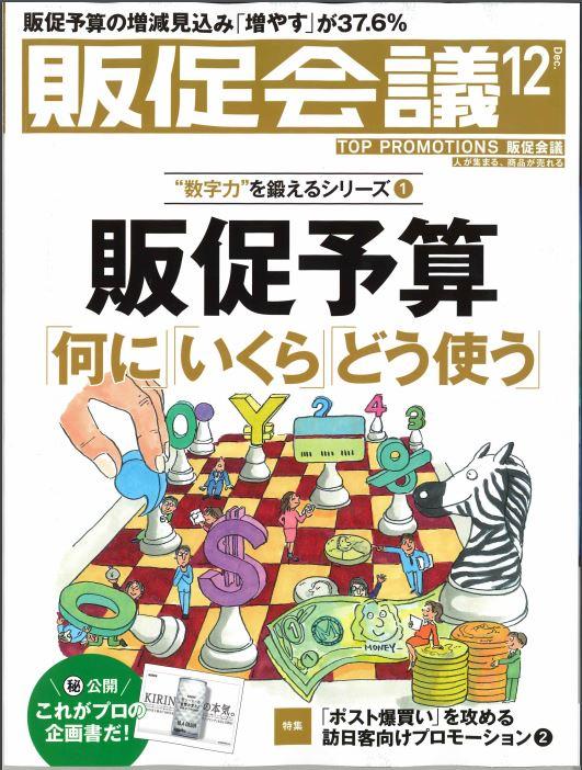 161101_hansokukaigi