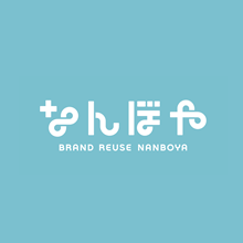 なんぼや BRAND REUSE NANBOYA